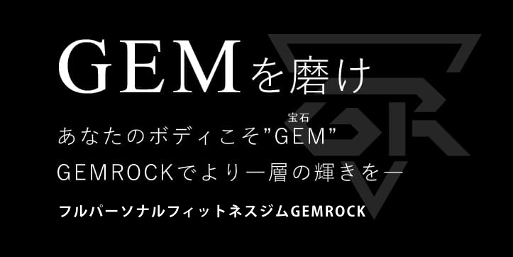 GEMを磨け あなたのボディこそGEM(ジェム=宝石) GEMROCKでより一層の輝きを― セミパーソナルフィットネスジムGEMROCK(ジェムロック)